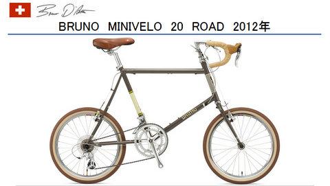 BRUNO MINIVELO ROAD20 ミニベロ ロード20.jpg